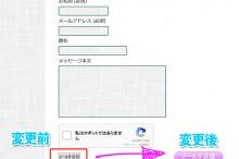 コンタクトフォーム7 送信ボタン デザイン変更
