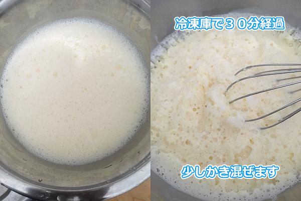 アイスクリン 作り方2