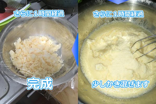 アイスクリン 作り方3